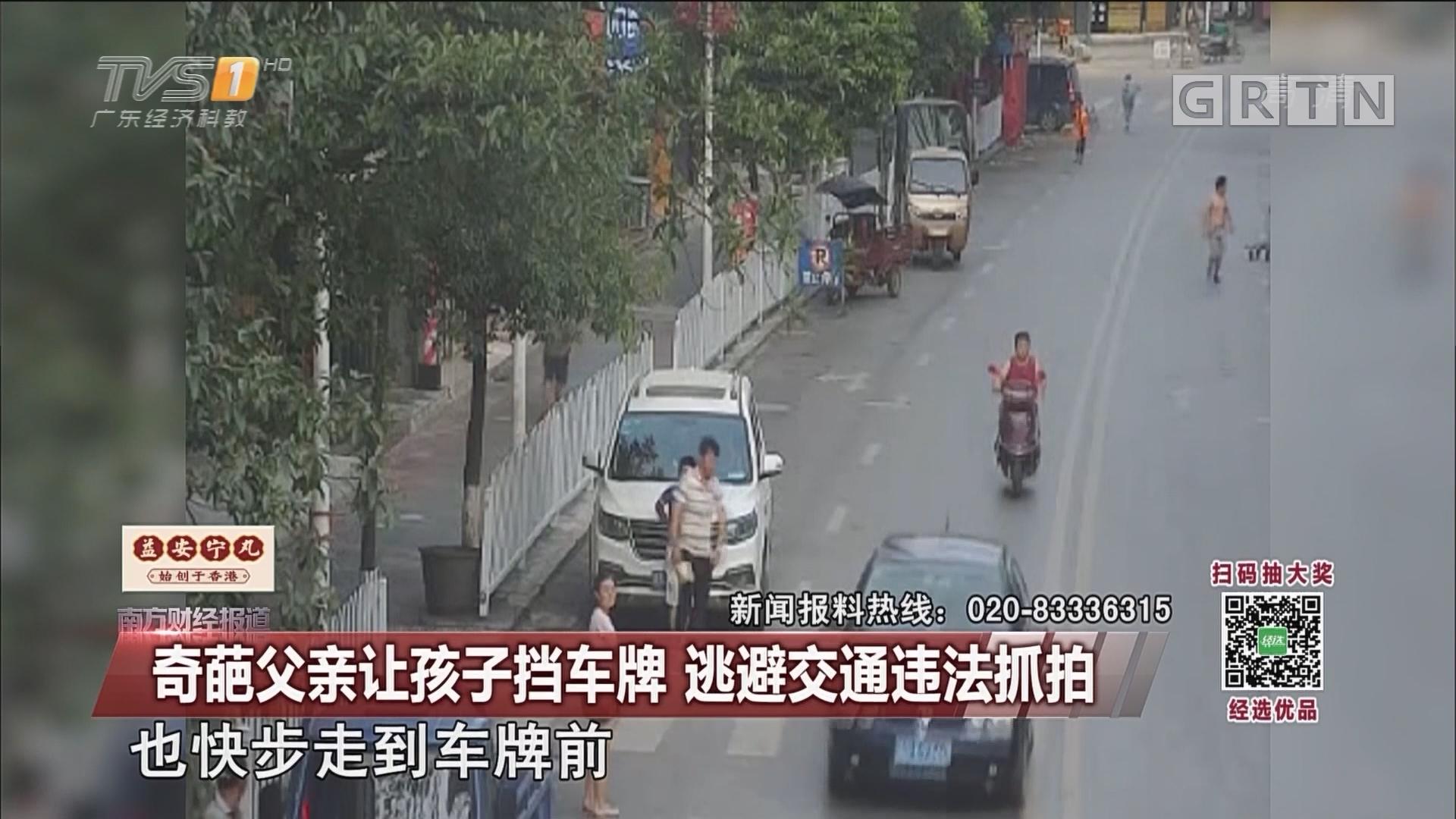 奇葩父亲让孩子挡车牌 逃避交通违法抓拍