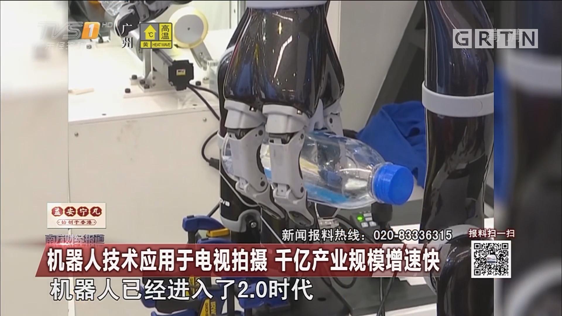 机器人技术应用于电视拍摄 千亿产业规模增速快