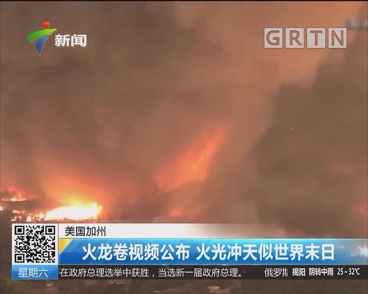 美国加州:火龙卷视频公布 火光冲天似世界末日