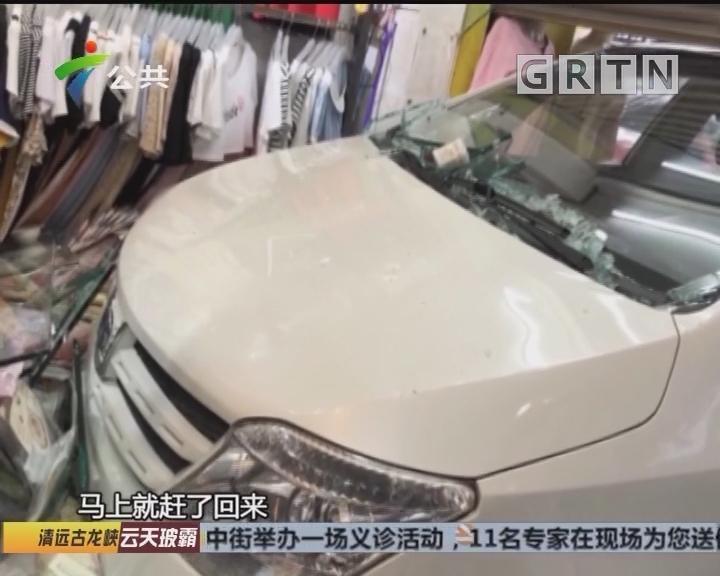 佛山:小车冲进服装店 幸无人员受伤