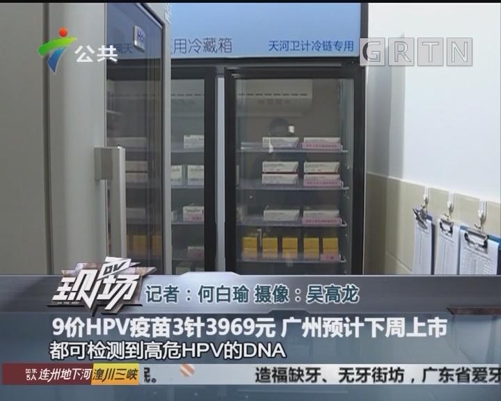 9价HPV疫苗3针3969元 广州预计下周上市