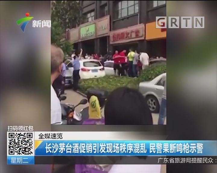 长沙茅台酒促销引发现场秩序混乱 民警果断鸣枪示警