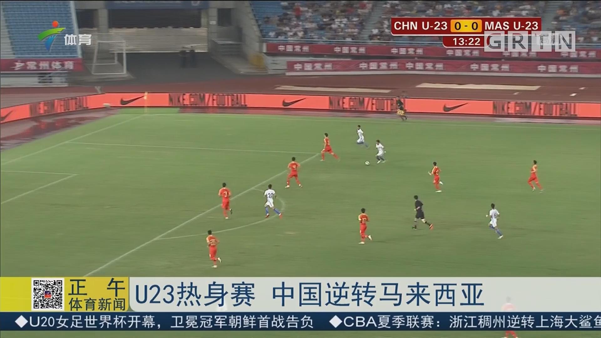 U23热身赛 中国逆转马来西亚