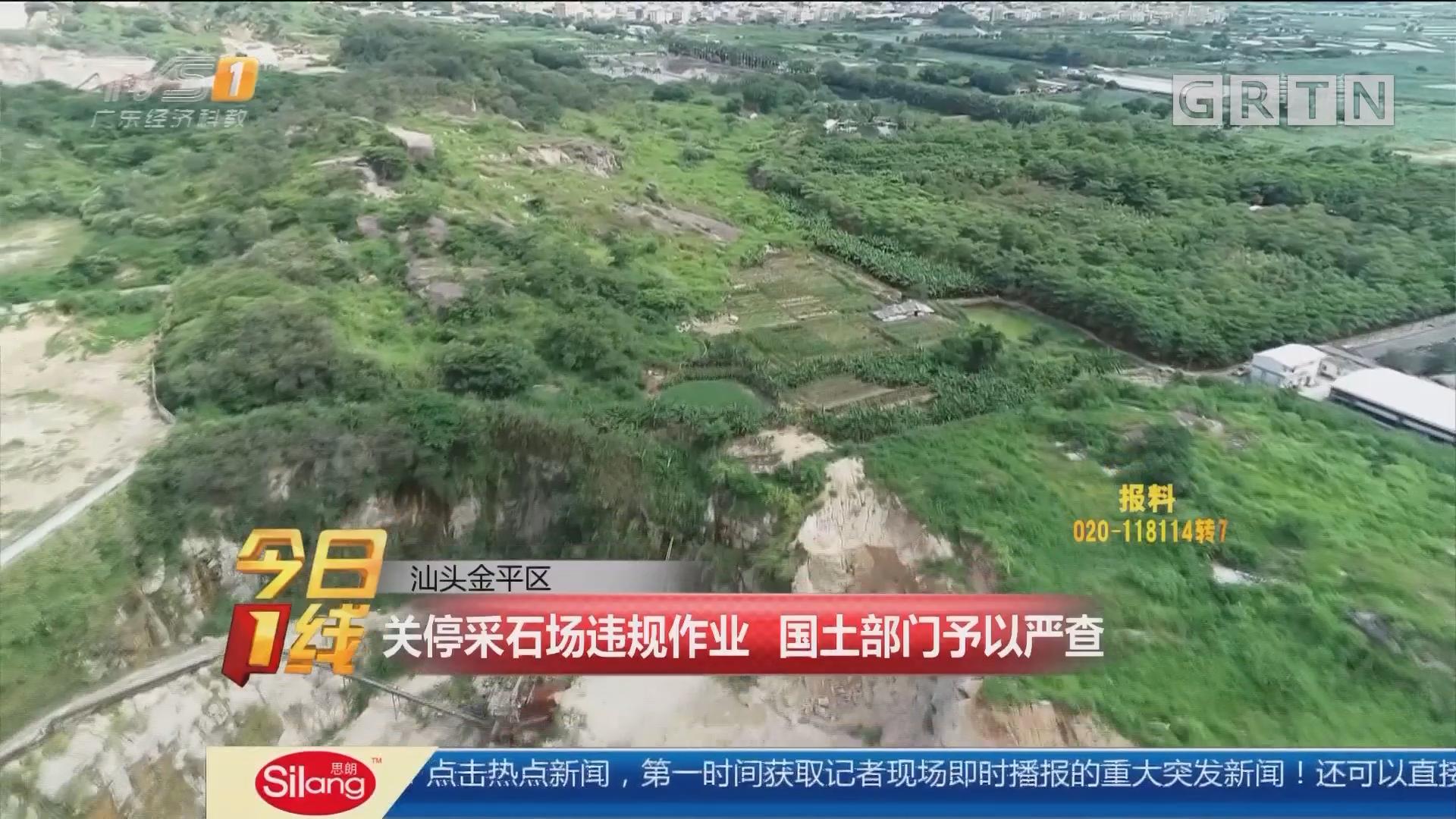 汕头金平区:关停采石场违规作业 国土部门予以严查