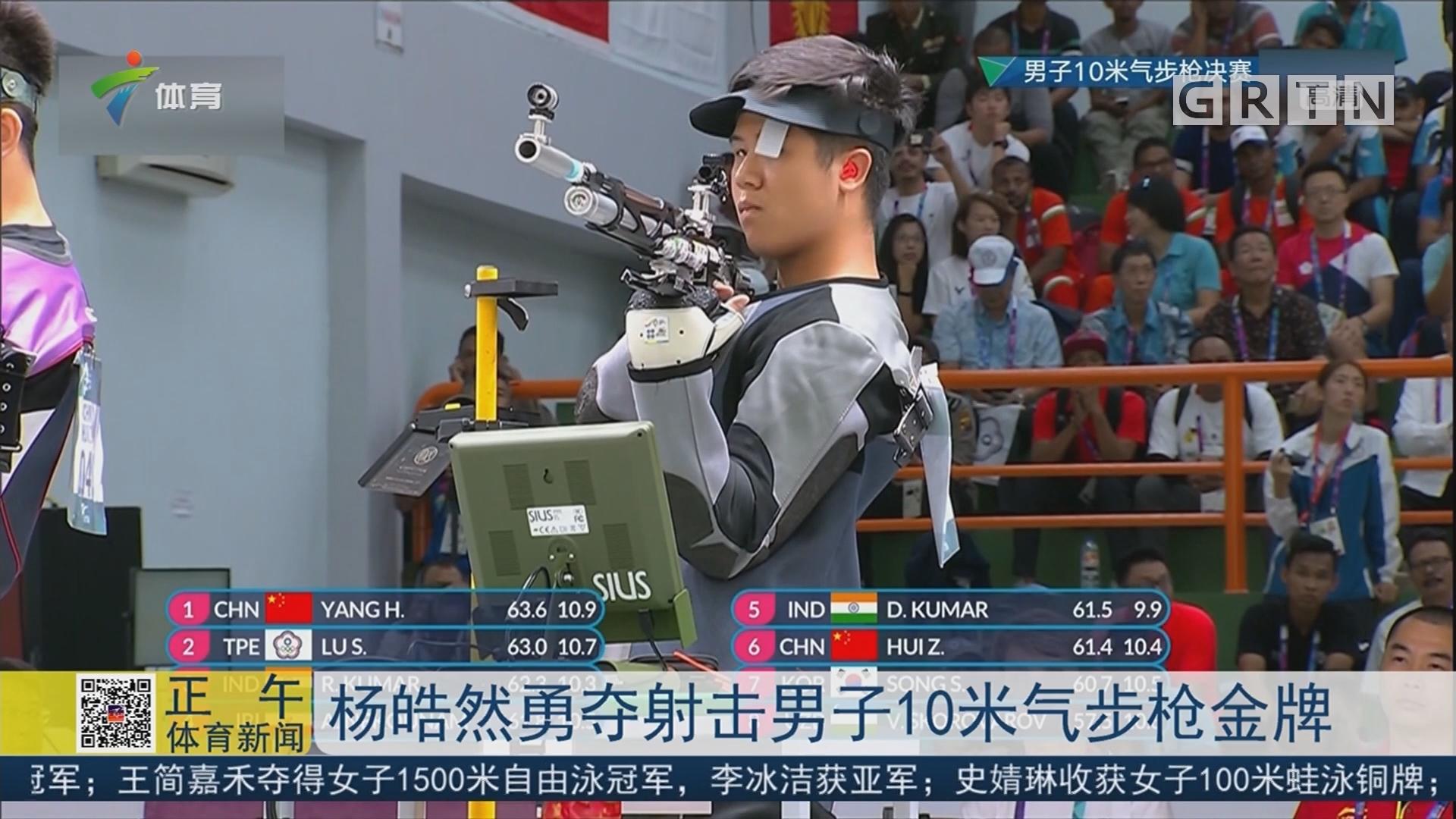 杨皓然勇夺射击男子10米气步枪金牌