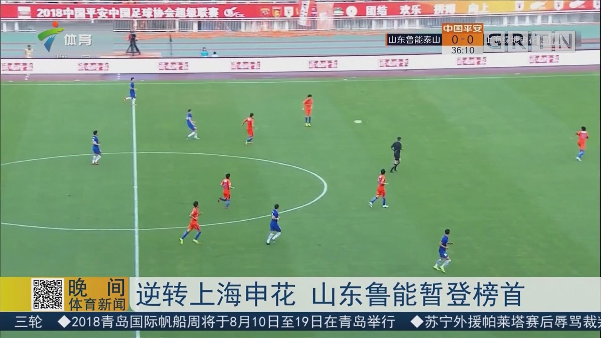 逆转上海申花 山东鲁能暂登榜首