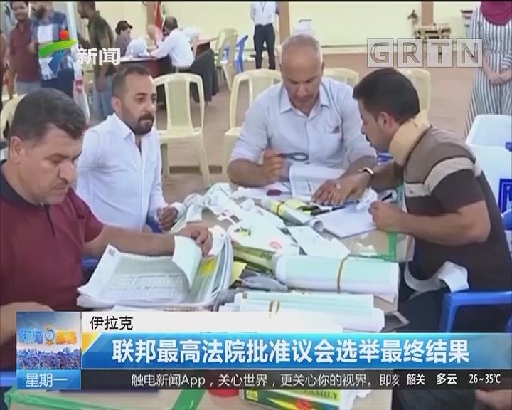 伊拉克:联邦最高法院批准议会选举最终结果