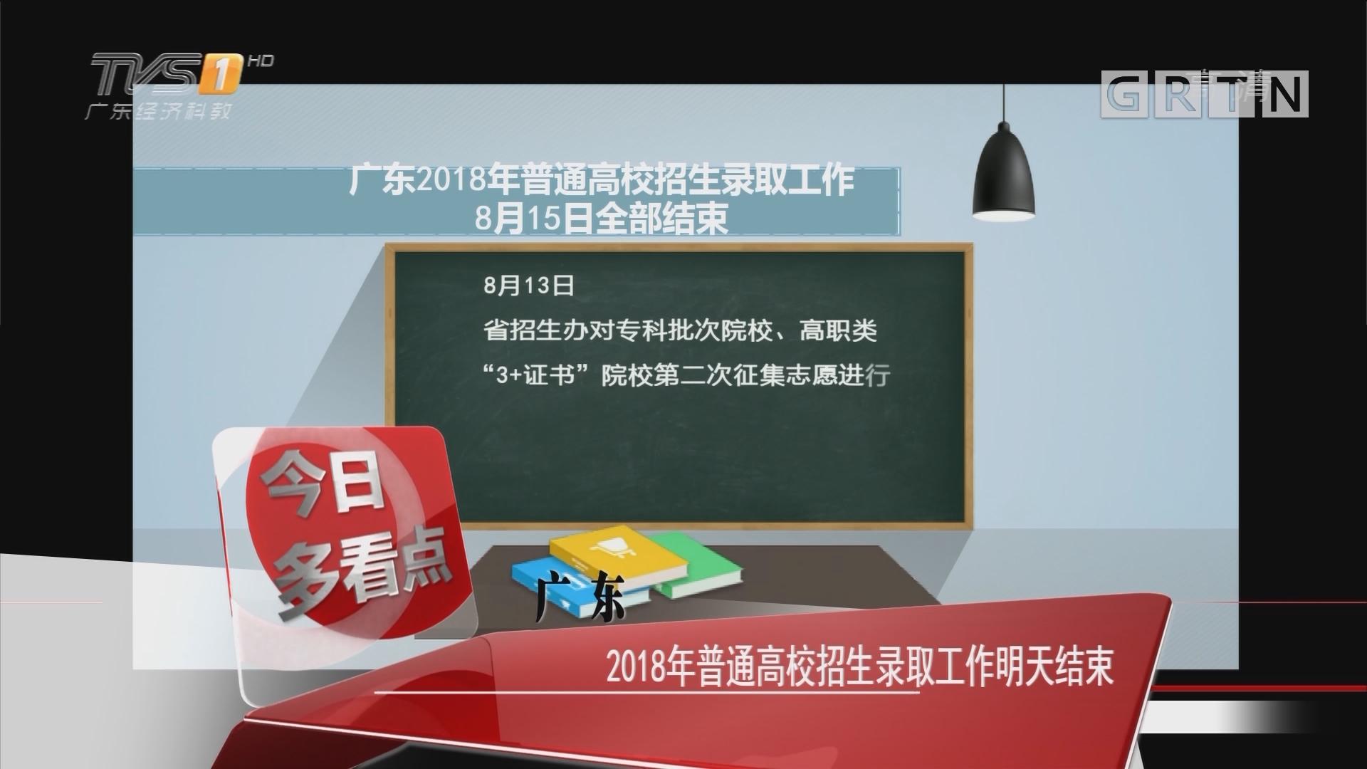 广东:2018年普通高校招生录取工作明天结束