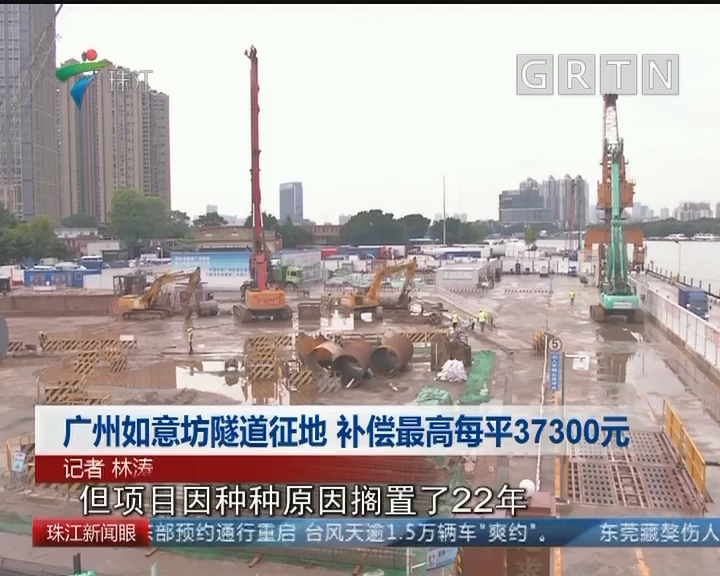 广州如意坊隧道征地 补偿最高每平37300元