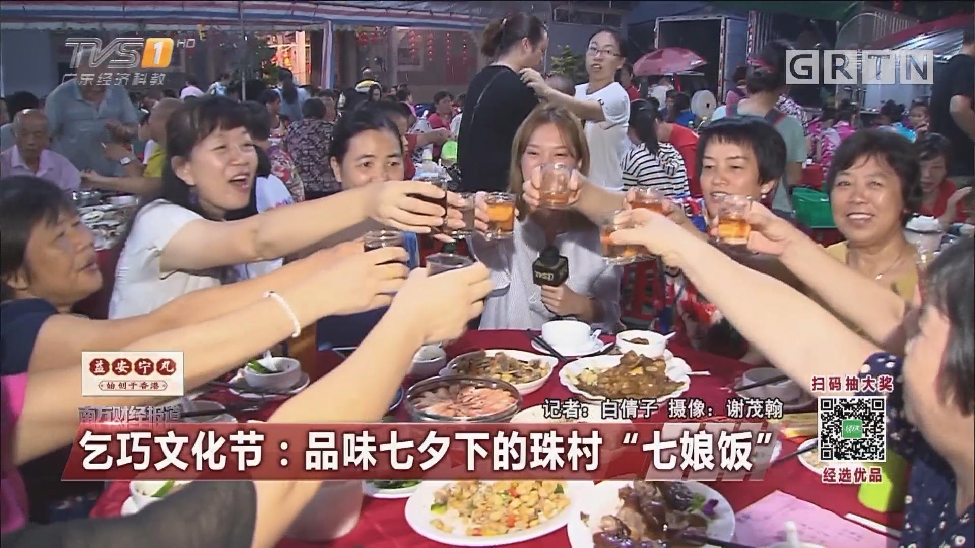 """乞巧文化节:品味七夕下的珠村""""七娘饭"""""""