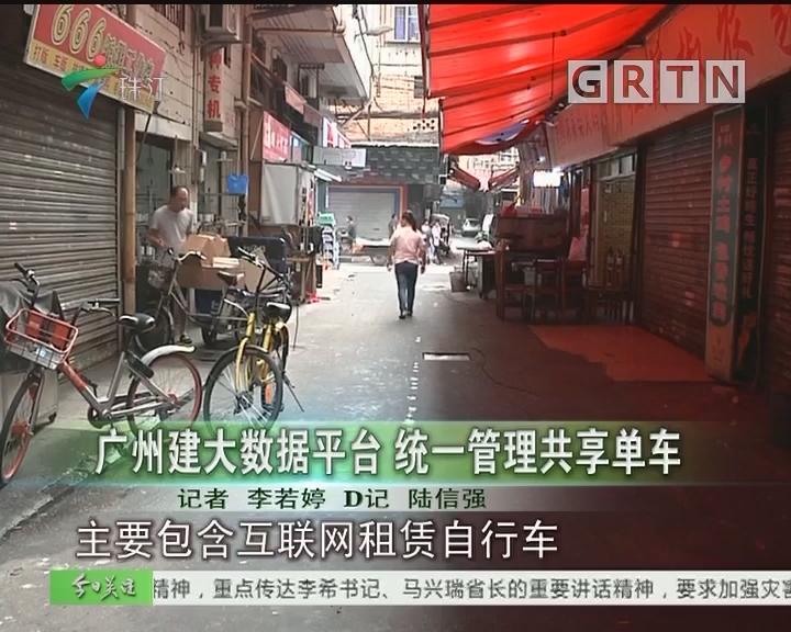 广州建大数据平台 统一管理共享单车