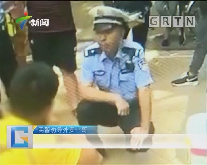 深圳:外卖小哥不戴头盔被查 持刀架脖下跪