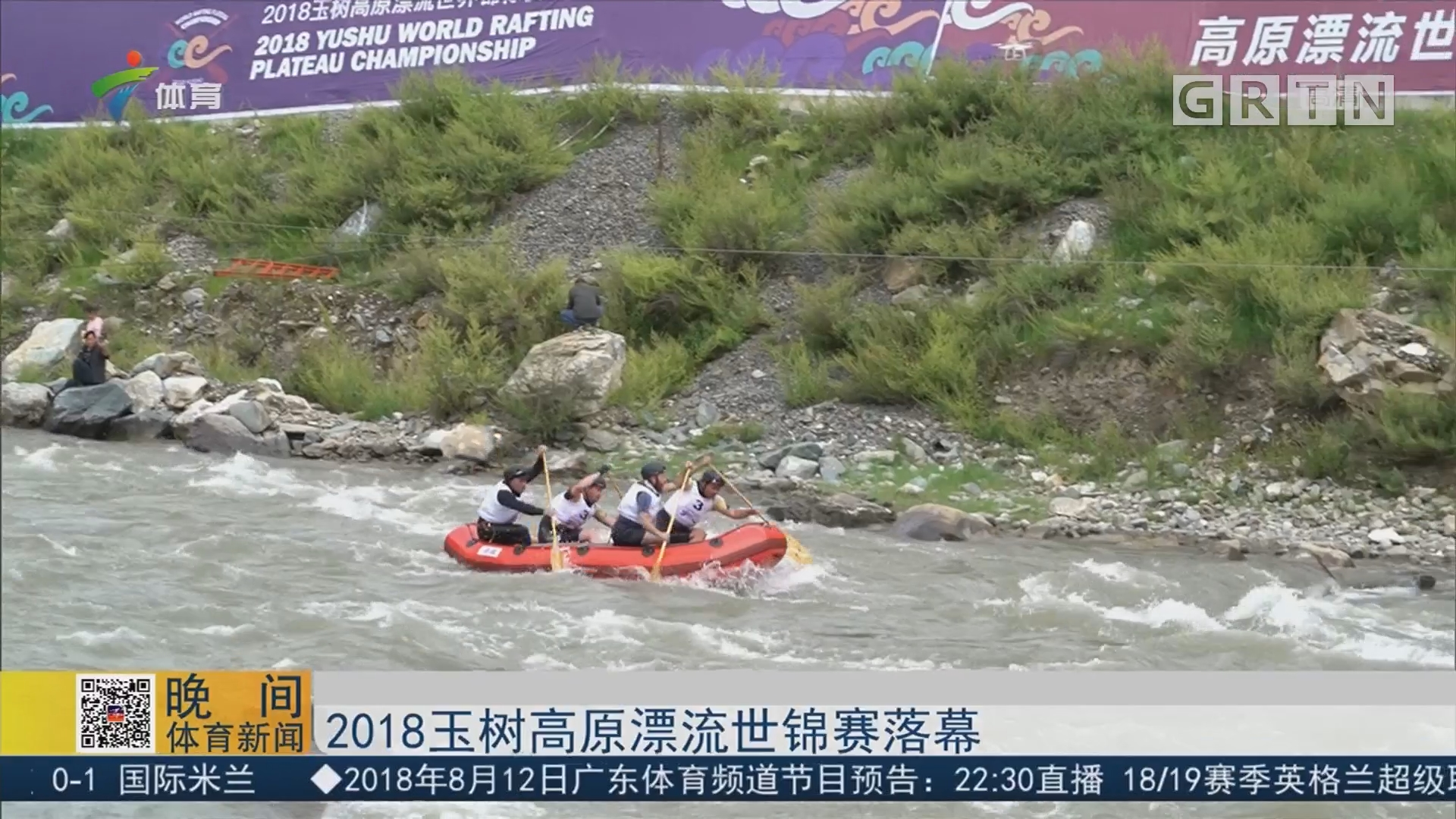 2018玉树高原漂流世锦赛落幕