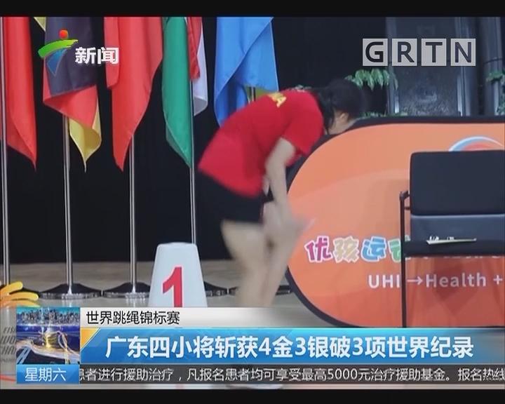 世界跳绳锦标赛:广东四小将斩获4金3银破3项世界纪录