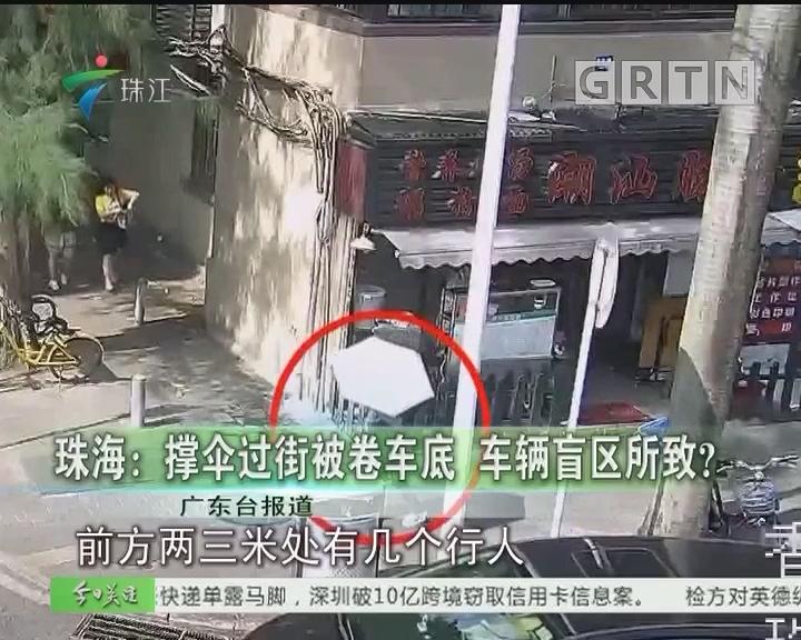 珠海:撑伞过街被卷车底 车辆盲区所致?