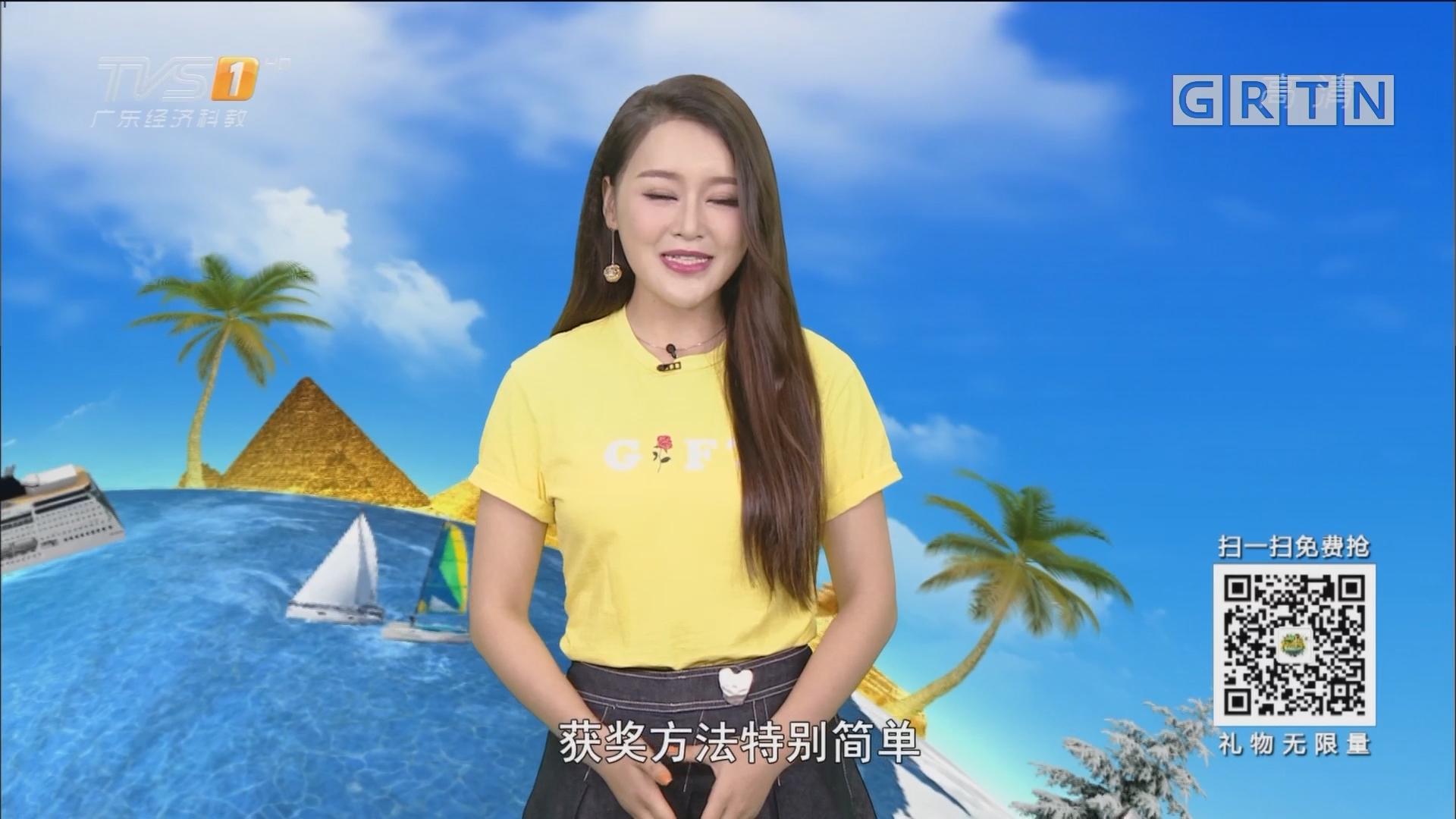 [HD][2018-08-02]一起旅游吧
