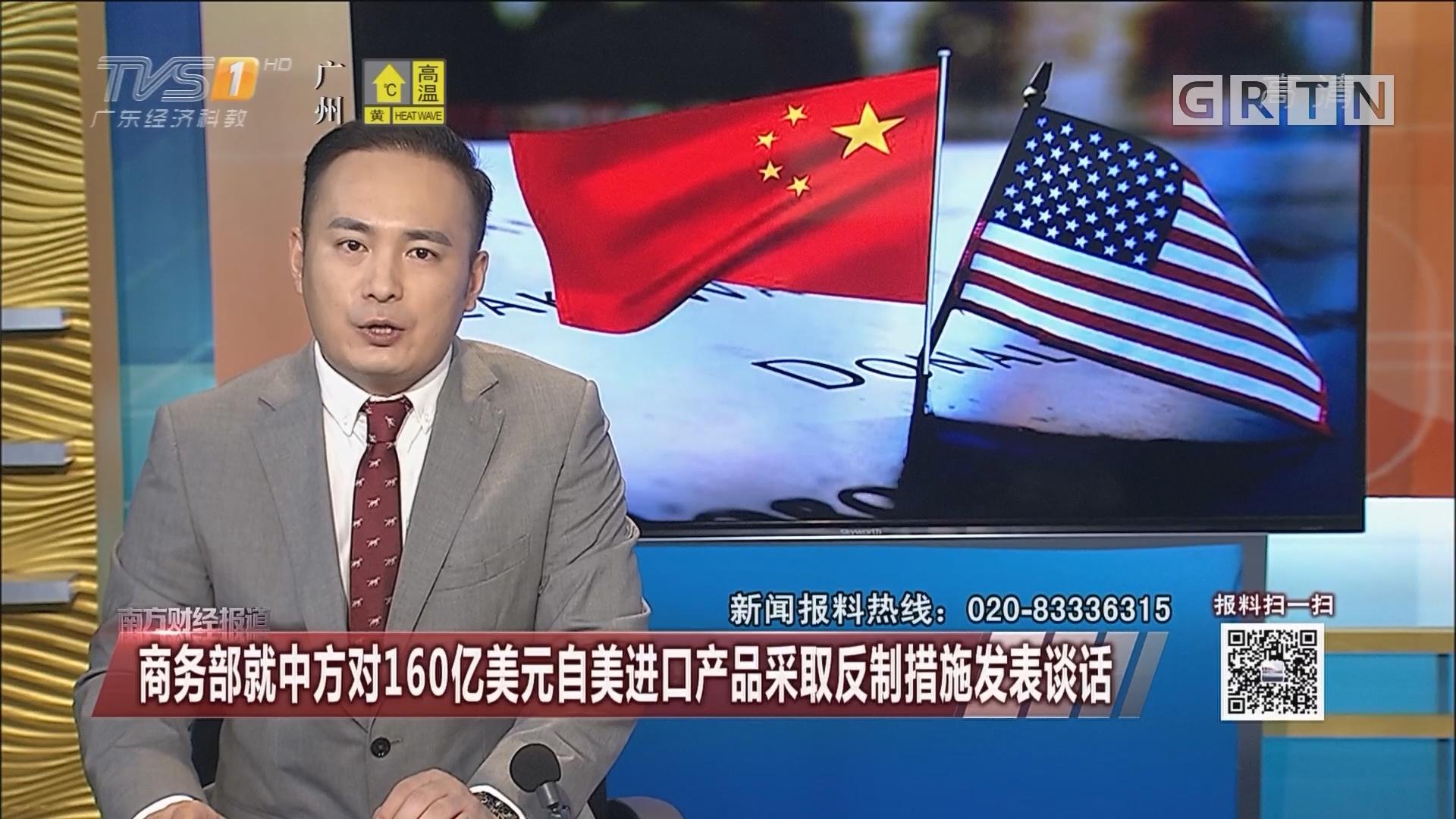 商务部就中方对160亿美元自美进口产品采取反制措施发表讲话