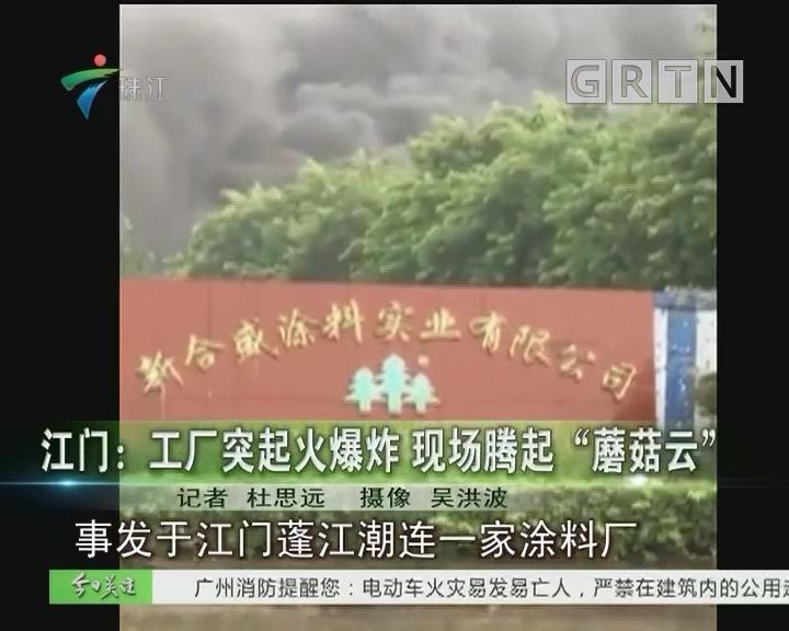 """江门:工厂突起火爆炸 现场腾起""""蘑菇云"""""""