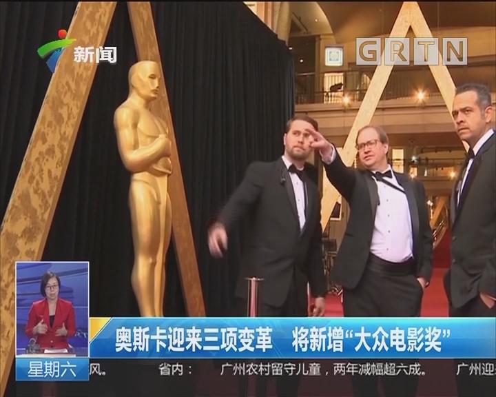 """奥斯卡迎来三项变革 将新增""""大众电影奖"""""""