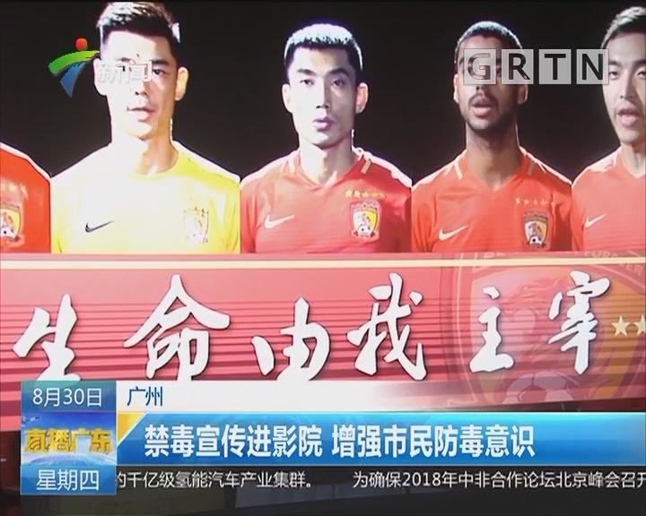 广州:禁毒宣传进影院 增强市民防毒意识