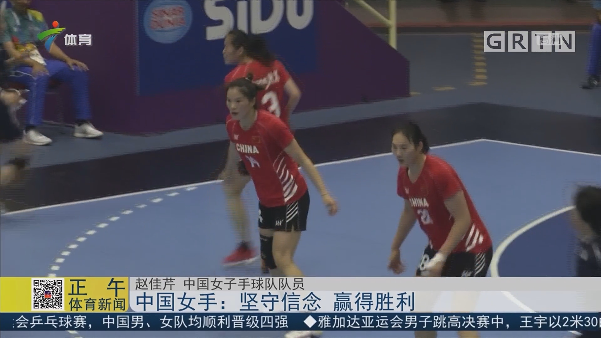 中国女手:坚守信念 赢得胜利