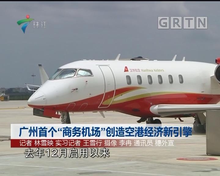 """广州首个""""商务机场""""创造空港经济新引擎"""