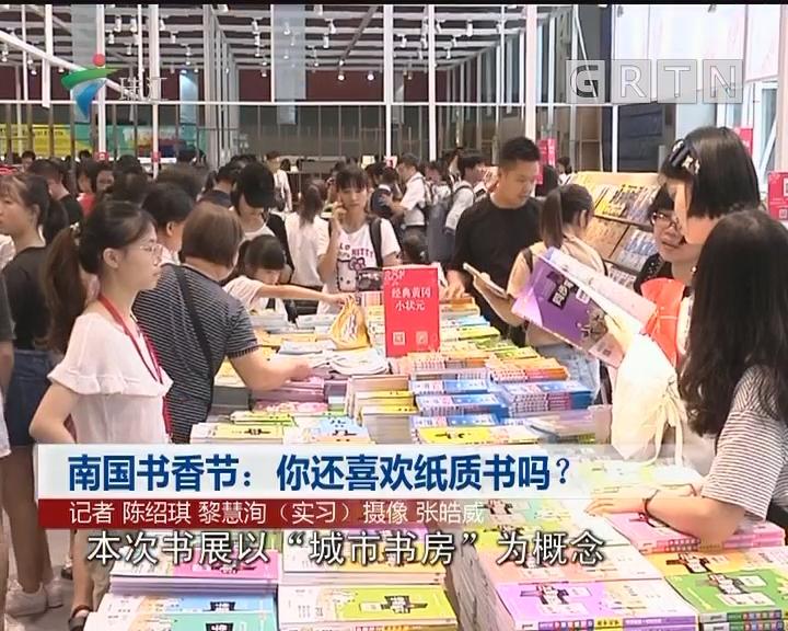 南国书香节:你还喜欢纸质书吗?
