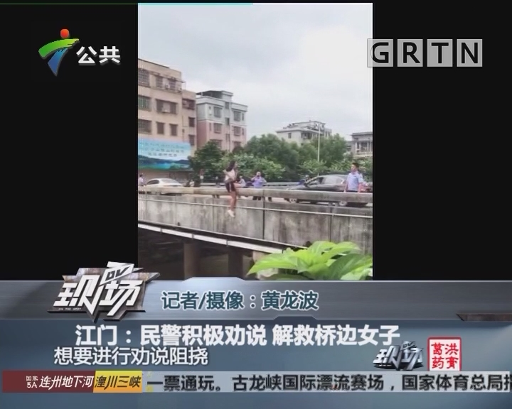 江门:民警积极劝说 解救桥边女子