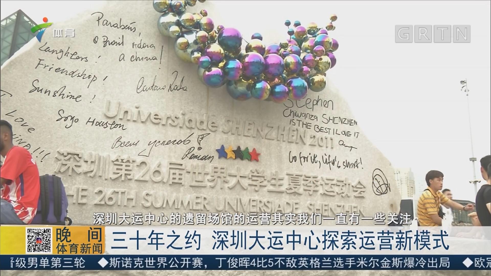 三十年之约 深圳大运中心探索运营新模式