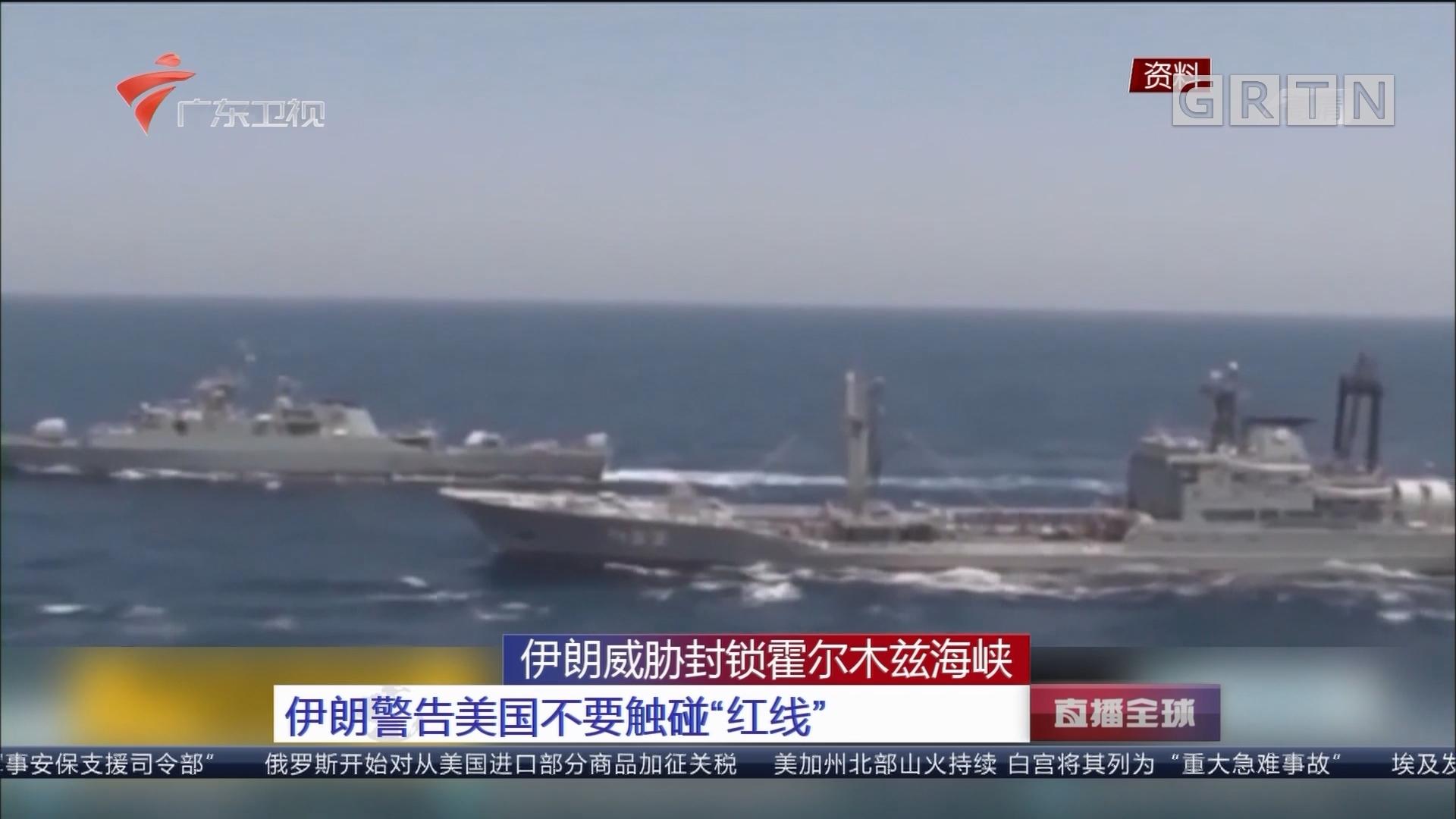 """伊朗威胁封锁霍尔木兹海峡:伊朗警告美国不要触碰""""红线"""""""
