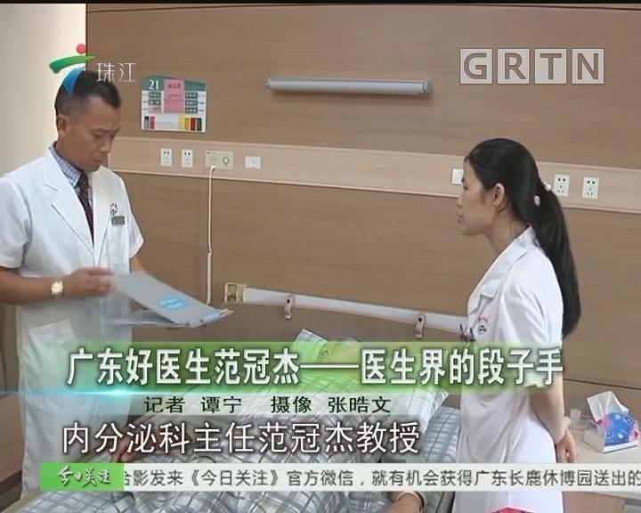 广东好医生范冠杰——医生界的段子手