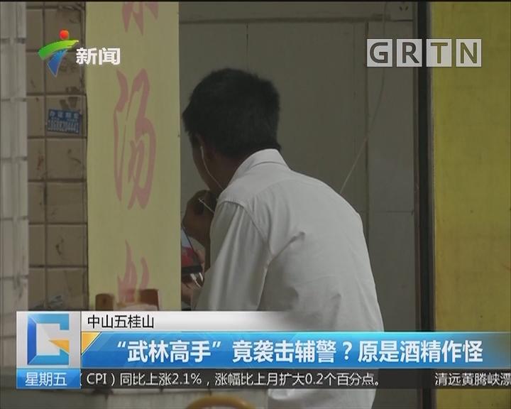 """中山五桂山:""""武林高手""""竟袭击辅警?原是酒精作怪"""