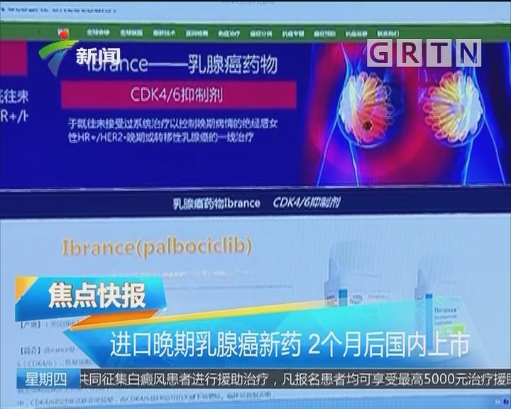 进口晚期乳腺癌新药 2个月后国内上市