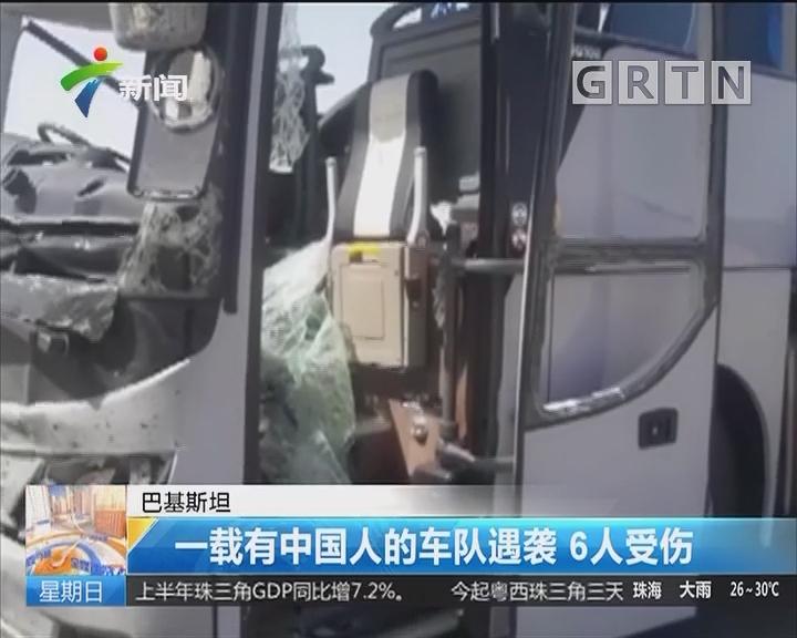巴基斯坦:一载有中国人的车队遇袭 6人受伤