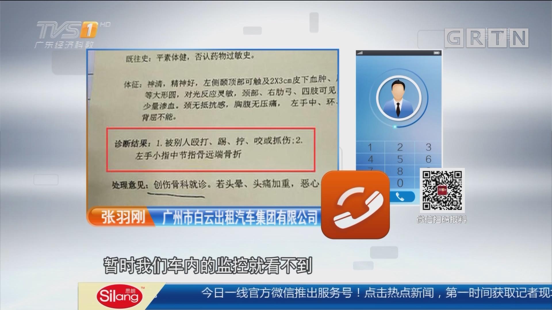 广州荔湾:的哥拒载在先 竟还动手打人推搡孕妇?