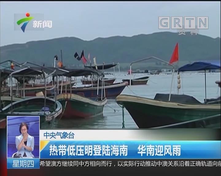 中央气象台:热带低压明登陆海南 华南迎风雨