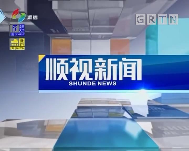 [2018-08-28]顺视新闻:彭聪恩现场督导乌洲断面 桂畔海水系综合整治工程
