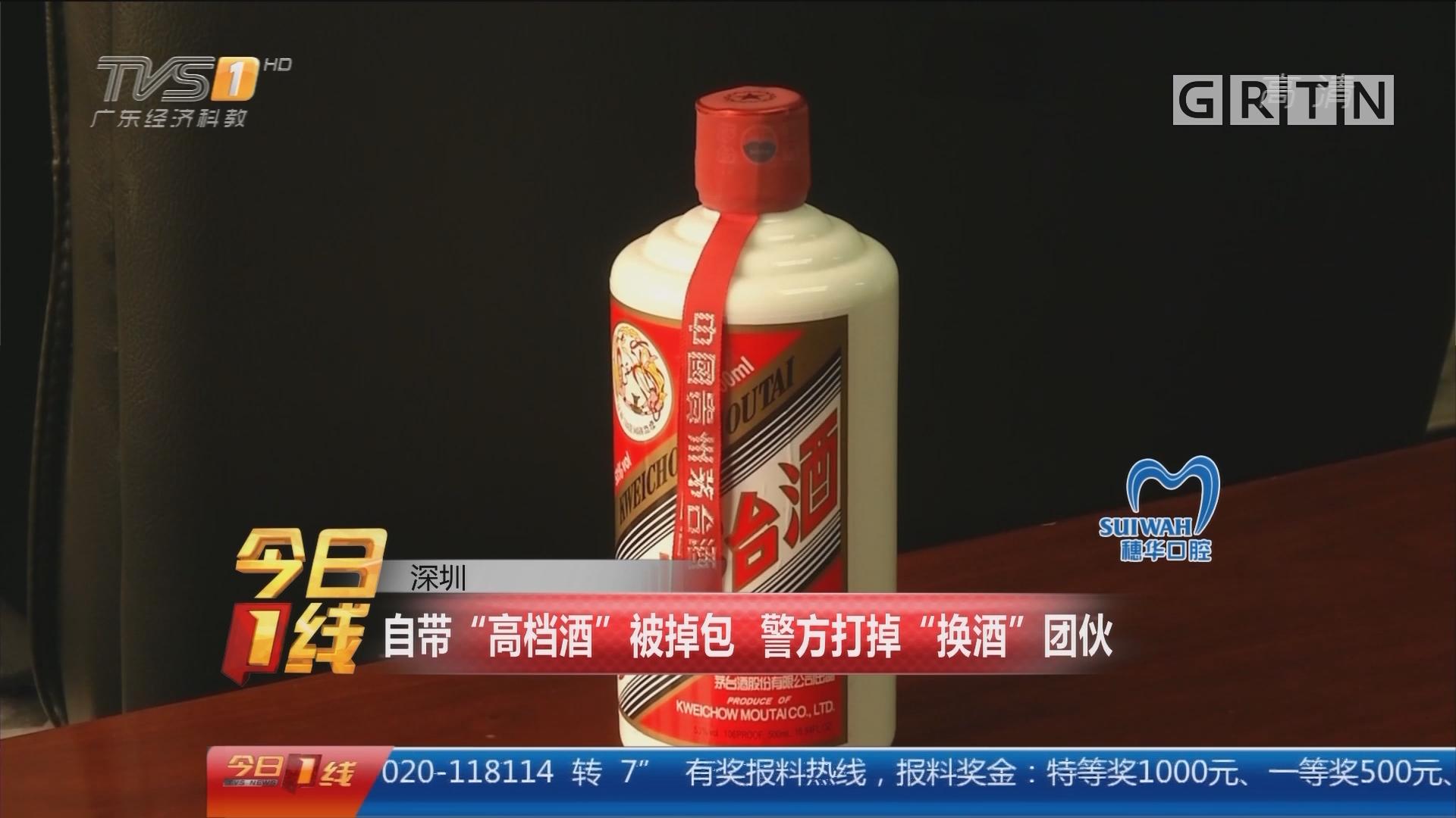 """深圳:自带""""高档酒""""被掉包 警方打掉""""换酒""""团伙"""