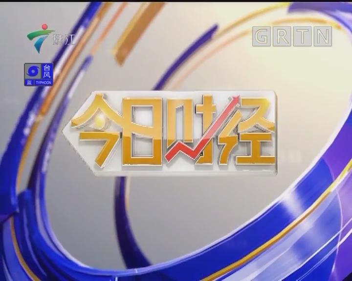 [2018-08-14]今日财经:肇庆新区新形象 助力省运会举办