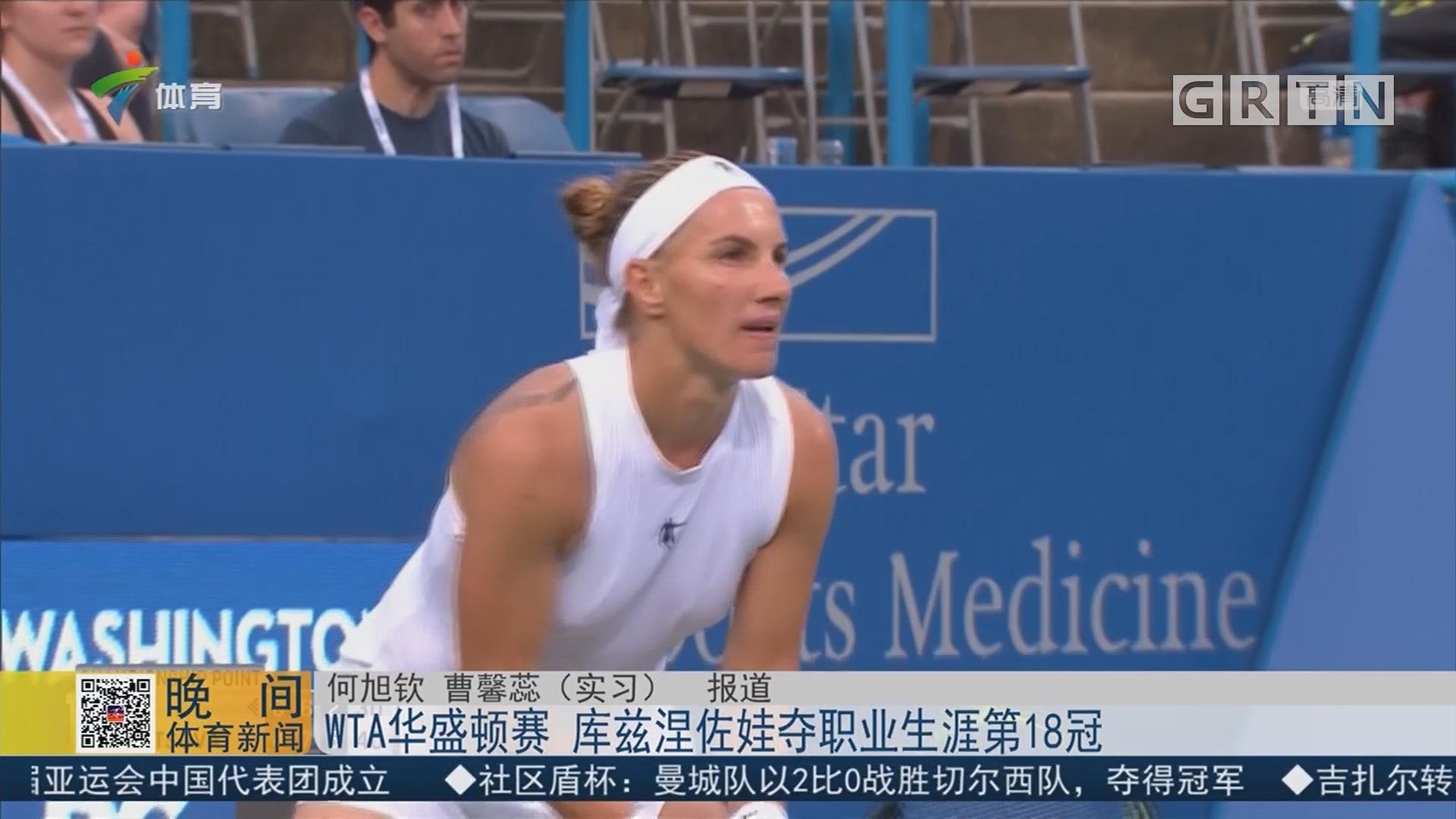 WTA華盛頓賽 庫茲涅佐娃奪職業生涯第18冠