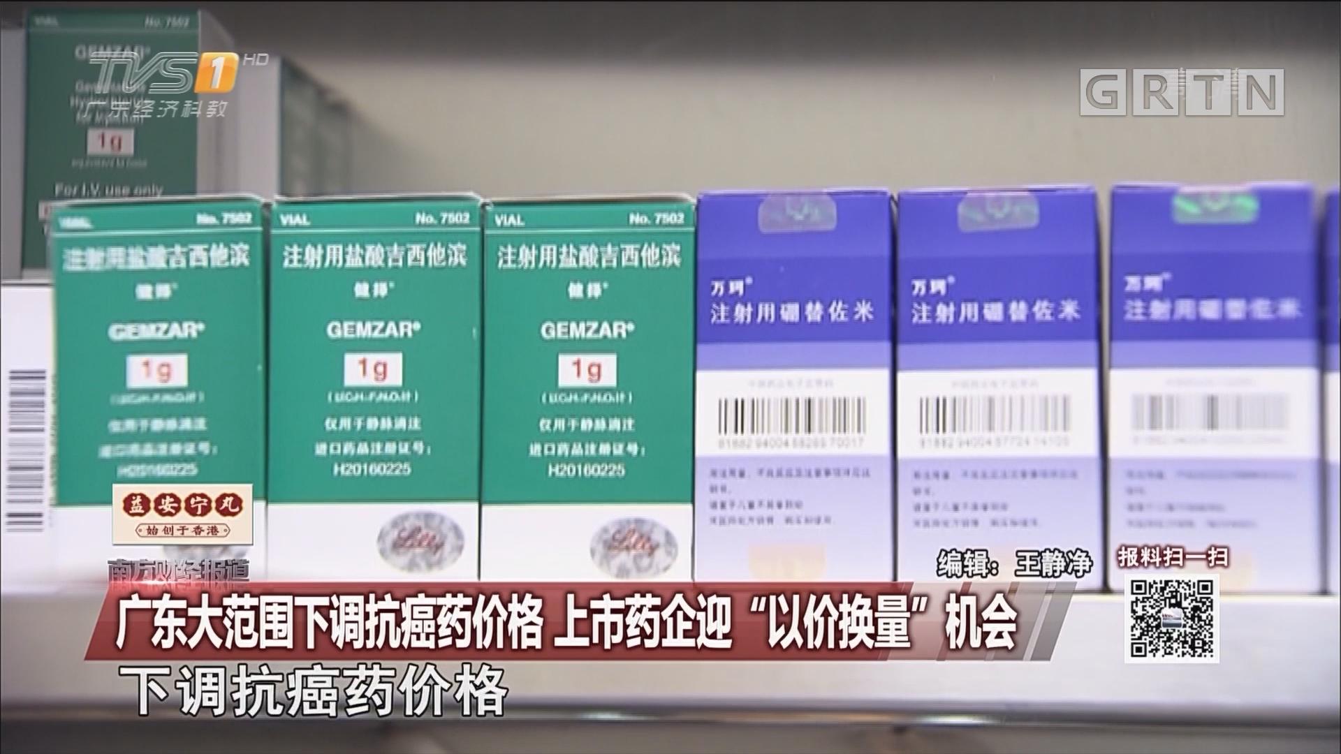 """广东大范围下调抗癌药价格 上市药企迎""""以价换量""""机会"""