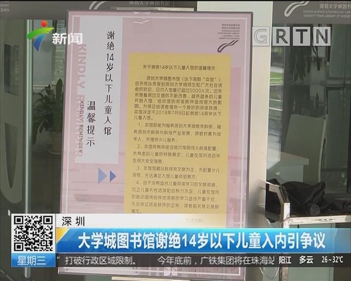 深圳:大学城图书馆谢绝14岁以下儿童入内引争议