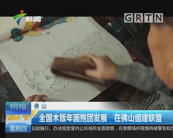 佛山:全国木版年画抱团发展 在佛山组建联盟
