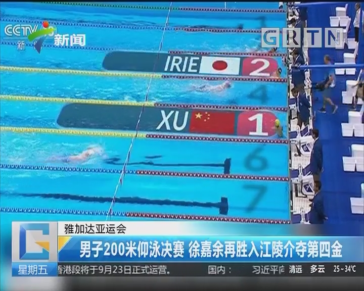 雅加达亚运会:男子200米仰泳决赛 徐嘉余再胜入江陵介夺第四金
