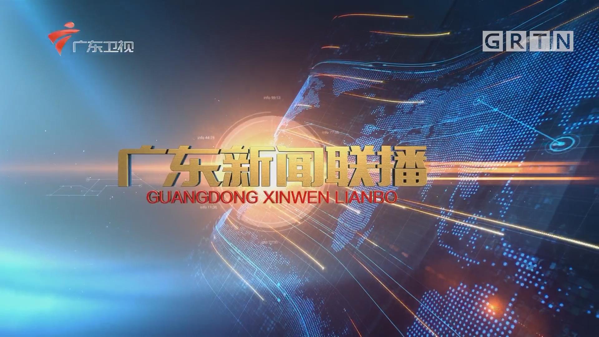 [HD][2018-08-15]广东新闻联播:开创融合新格局 探索发展新路径——推进粤港澳大湾区建设一年间