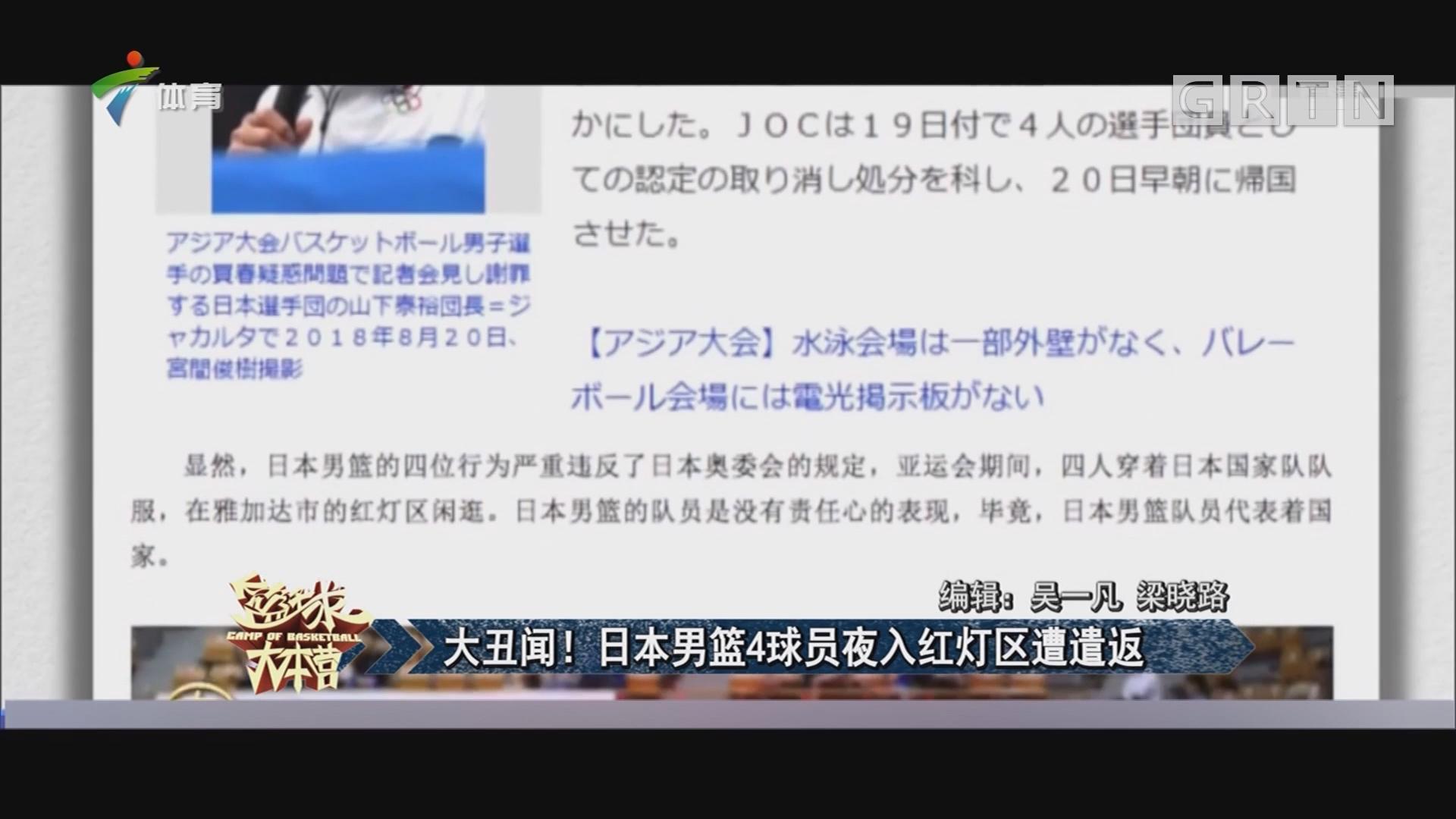 大丑闻!日本男篮4球员夜入红灯区遭遣返