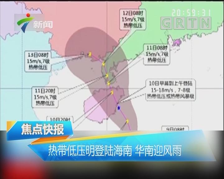 热带低压明登陆海南 华南迎风雨