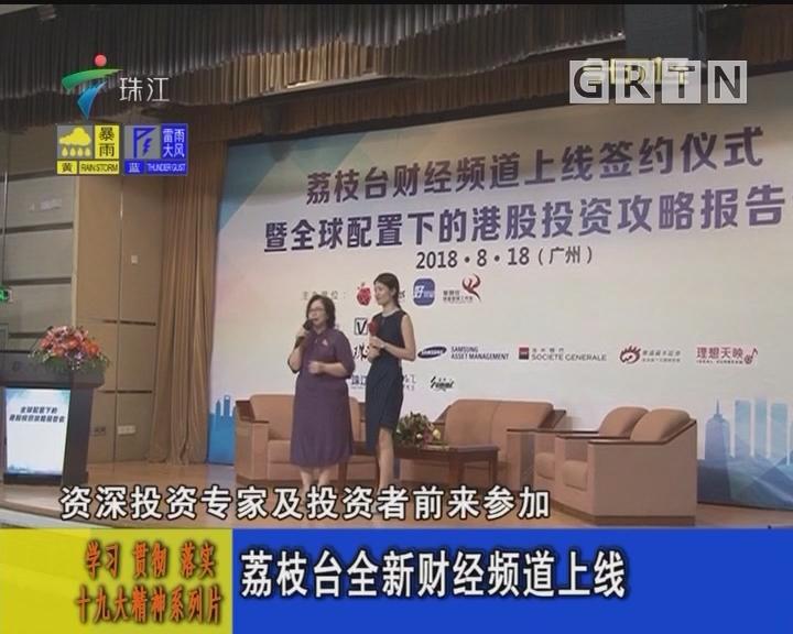 荔枝台全新财经频道上线