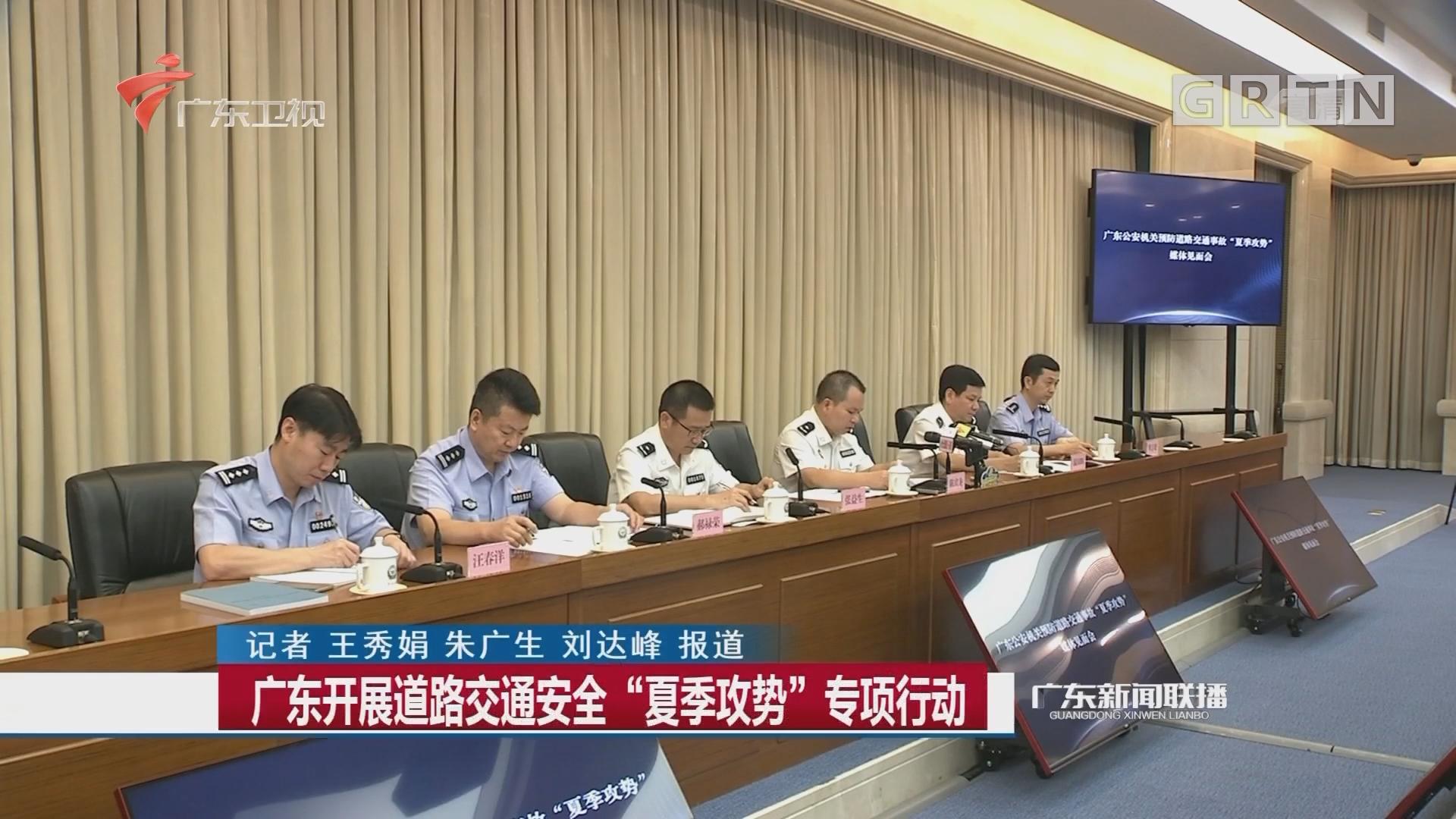 """广东开展道路交通安全""""夏季攻势""""专项行动"""
