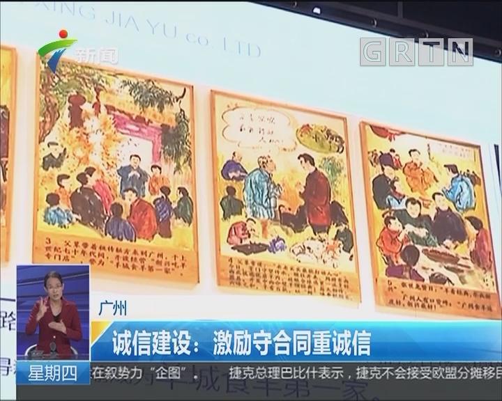 广州:诚信建设 激励守合同重诚信
